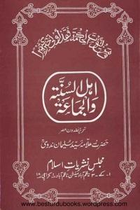 Ahle Sunnat Wal Jamaat By Allama Syed Suleman Nadvi اہل السنۃ والجماعۃ
