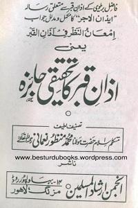 Azan e Qabar Ka Tehqeeqi Jaiza By Maulana Manzoor Nomani آذان قبر کا تحقیقی جائزہ