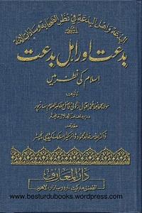 Bidat Aur Ahl e Bidat Islam Ki Nazar Me By Maulana Muhammad Iqbal Rangoni بدعت اور اھل بدعت اسلام کی نظر میں