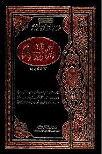 Fatawa Darul Uloom Deoband