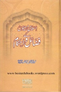 Islami Mahino Kay Fazail o Ahkam By Maulana Roohullah Naqashbandi اسلامی مہینوں کے فضائل و احکام