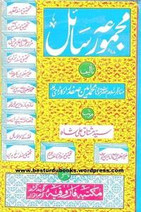 Majmua e Rasail Maulana Amin Safdar Okarvi مجموعہ رسائل مولانا امین صفدر اوکاڑوی