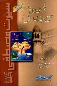 Seerat e Mustafa [S.A.W] By Maulana Muhammad Idrees Kandhalvi سیرت مصطفیؐ