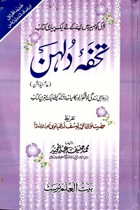 Tohfa e Dulhan By Maulana Muhammad Haneef Abdul Majeed تحفہ دلہن