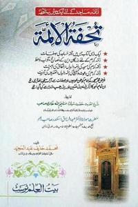 Tohfa tul Ayimma By Maulana Haneef Abdul Majeed تحفۃ الائمہ