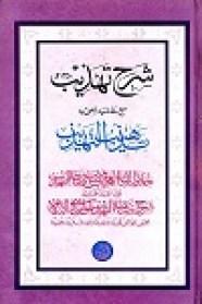 Sharh-Tahzeeb