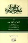 taiseer-e-mustalah-ul-hadith
