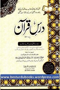Dars e Hadith By Majlas e Tahqiqaat e Islamia درس حدیث