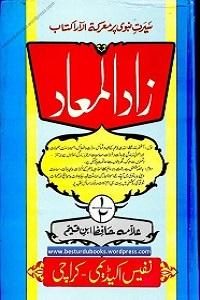 Zaad ul Maad Urdu By Allama Ibn e Qayyim زاد المعاد اردو