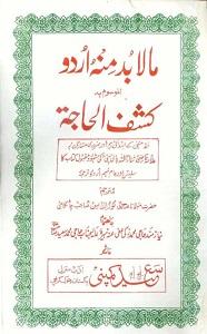 Mala Budda Minh Urdu مالا بد منہ اردو