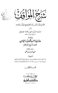 Sharh ul Mawaqif شرح المواقف
