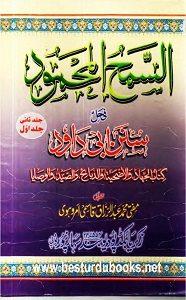 Al Samh ul Mahmood Urdu Sharh Abu Dawood Sani السمح المحمود