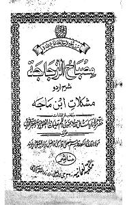 Misbah uz Zajaja Urdu Sharh Ibn e Maja مصباح الزجاجۃ
