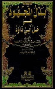 Bazlul Majhood Arabic Sharh Abu Dawood BY Maulana Khalil Ahmad Saharanpuri بذل المجھود
