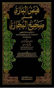 Faiz ul Bari Arabic Sharh Sahih ul Bukhari By Allama Anwar Shah Kashmiri فیض الباری