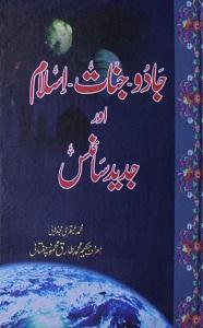 Jadoo Jinnat Islam Aur Jadeed Science