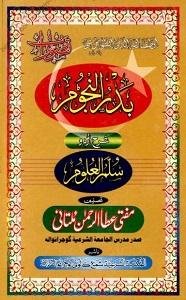 Badr un Nujoom Urdu Sharh Sullam ul Uloom بدر النجوم