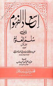 Is'aad ul Mafhoom Urdu Sharh Sullam ul Uloom اسعاد المفھوم