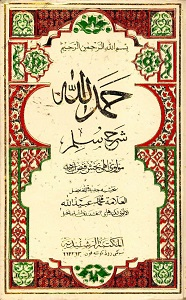 Hamd Allah Arbic Sharh Sharh Sullam ul Uloom