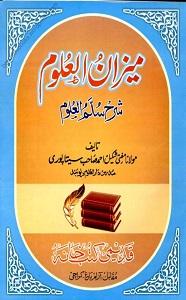 Mizan ul Uloom Urdu Sharh Sullam ul Uloom میزان العلوم