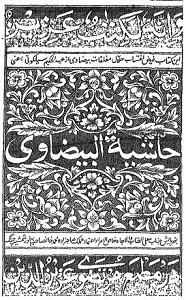 Hashia Sialkoti Alal Baizawi حاشیہ سیالکوٹی