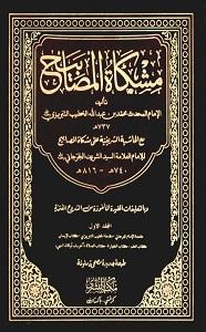Mishkat ul Masabih Al Bushra مشکوۃ المصابیح