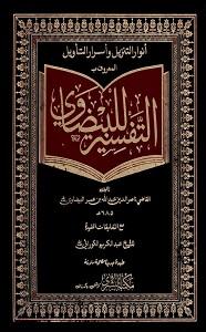 Tafseer e Baizawi Al Bushra تفسیر بیضاوی