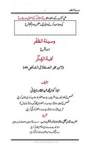 Wasila tuz Zafar Urdu Sharh Nukhbah وسیلۃ الظفر