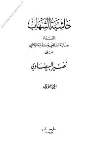 Hashia Al Shihab (Inaya tul Qazi / Kifaya tur Razi) Al Baizawi