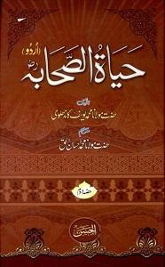 Hayat Us Sahaba Urdu Arabic English