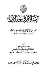 Al Islam wal Aqlaniyah الاسلام و العقلانیۃ