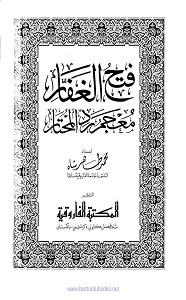 Fath ul Ghafar Mujam e Fatawa Shami فتح الغفار معجم رد المحتار