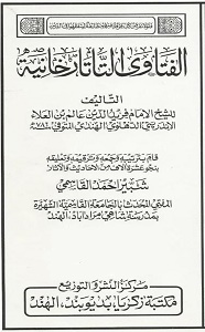 Al Fatawa Al TatarKhania