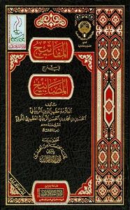 Al Mafateeh Sharh Mishkat ul Masabeeh المفاتیح شرح مشکوۃ المصابیح