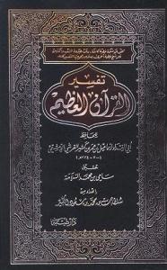 Tafseer E Ibn E Kaseer تفسير ابن كثير