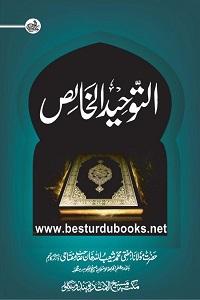 Al Tauheed ul Khalis By Mufti Shoibullah Khan Miftahi التوحید الخالص