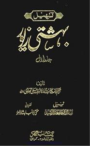 Tasheel e Bahishti Zewar تسھیل بہشتی زیور