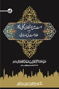 Ummat Mein Aetiqadi o Amali Bigaarh By Mufti Shoibullah Khan Miftahi امت میں اعتقادی وعملی بگاڑ