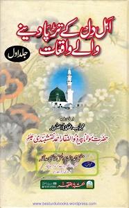 Ahl-e-Dil-Kay-Tarpa-Denay-Walay-Waqiaat By Maulana Zulfiqar Ahmad Naqshbandi اہل دل کے تڑپا دینے والے واقعات
