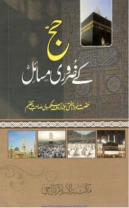 Hajj kay Zaroori Masail By Maulana Abdur Rauf Sakharvi حج کے ضروری مسائل