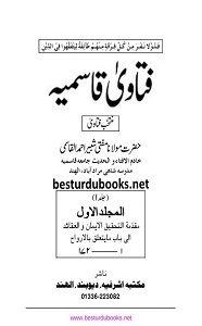 Fatawa Qasmia By Mufti Shabir Ahmad Al Qasmi فتاوی قاسمیہ
