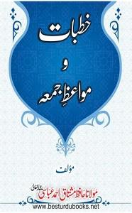 Khutbaat o Mawaiz e Juma By Maulana Mushtaq Ahmad Abbasi خطبات و مواعظ جمعہ