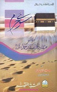 Sooe Haram By Maulana Zulfiqar Ahmad Naqshbandi سوئے حرم