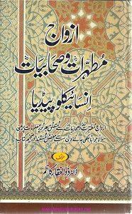 Azwaj e Mutahharat o Sahabiyaat Encyclopedia By Dr. Zulfiqar Kazim ازواج مطہرات و صحابیات انسائیکلوپیڈیا