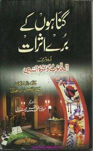 Gunahon kay Buray Asrat By Allama Ibn Ul Jawzi گناہوں کے برے اثرات