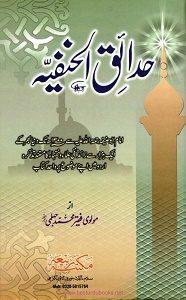 Khadaiq ul Hanafia By Maulana Faqeer Muhammad Jihlmi حدائق الحنفیہ