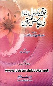 Khawateen Ko Rasool Ullah (S.A.W) Ki 50 Naseehaten By Shaykh Ahmad Jaad خواتین کو رسول اللّٰہ ؐ کی پچاس نصیحتیں