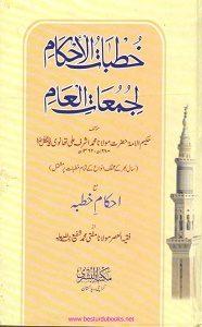 Khutbat ul Ahkam By Maulana Ashraf Ali Thanvi خطبات الاحکام