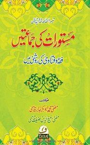Mastoraat ki Jamatain By Mufti Abubakr Jabir/ Rafiuddin Hanif مستورات کی جماعتیں