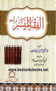 Al Fiqh ul Muyassar Urdu By Muhammad Azhar ul Islam الفقہ المیسر اردو